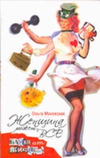 Маховская О.И. - Женщина может все. Байки психологинь обложка книги