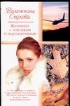 Седлова В.В. - Женщина с зонтиком и перспективами' обложка книги