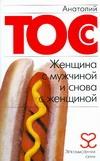Тосс Анатолий - Женщина с мужчиной и снова с женщиной обложка книги