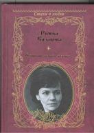 Казакова Р.Ф. - Женщина, вечная девочка...' обложка книги