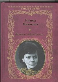Казакова Р.Ф. - Женщина, вечная девочка... обложка книги