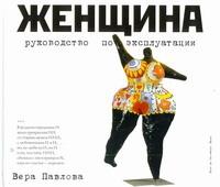 Павлова Вера - Женщина. Руководство по эксплуатации обложка книги
