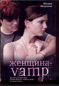 Женщина-VAMP обложка книги