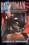 Женщина-Кошка обложка книги