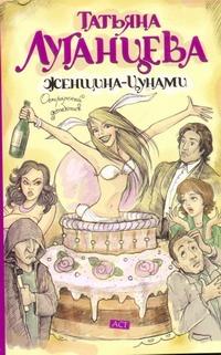 Луганцева Т.И. - Женщина-Цунами обложка книги