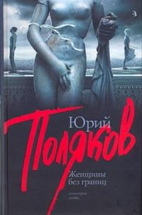 Поляков Ю.М. - Женщины без границ обложка книги