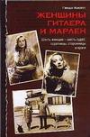 Женщины Гитлера и Марлен обложка книги