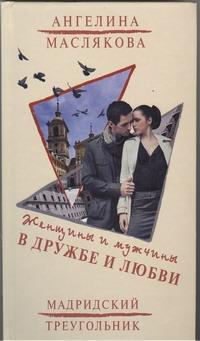 Маслякова А.В. - Женщины и мужчины в дружбе и любви. Мадридский треугольник обложка книги