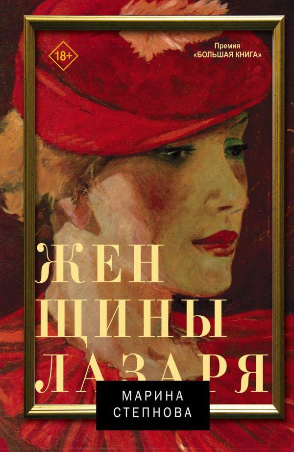 Женщины Лазаря Степнова М.Л.
