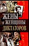 Жены и женщины диктаторов обложка книги