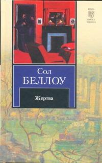 Беллоу С. - Жертва обложка книги