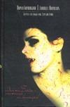 Гамильтон Л. - Жертва всесожжения. Голубая луна обложка книги