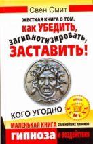 Смит А. - Жесткая книга о том, как убедить, загипнотизировать, заставить кого угодно' обложка книги