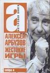 Арбузов А.Н. - Жестокие игры обложка книги