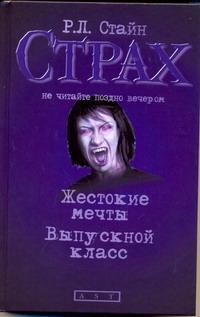 Жестокие мечты; Выпускной класс Стайн Р.Л.
