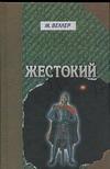 Веллер М.И. - Жестокий обложка книги