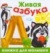 Ткаченко Н.А. - Живая азбука обложка книги