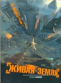 Рубанов А.В. - Живая земля обложка книги