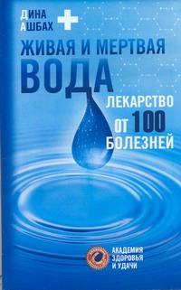Живая и мертвая вода. Лекарство от 100 болезней обложка книги