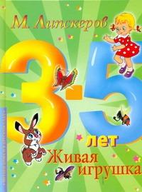 Липскеров М.Ф. - Живая игрушка обложка книги