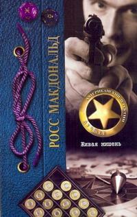 Макдональд Росс - Живая мишень обложка книги