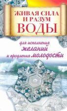 Линберг Алексей - Живая сила и разум воды для исполнения желаний и продления молодости' обложка книги