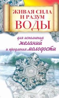 Живая сила и разум воды для исполнения желаний и продления молодости Линберг Алексей