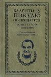 Пикуль А.И. - Живет страна Пикулия обложка книги