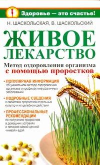 Шаскольская Н.Д. - Живое лекарство. [Метод оздоровления организма с помощью проростков] обложка книги