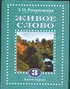 Романовская З.И. - Живое слово 3 класс. В 2-х кн. Кн.1 обложка книги