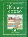 Романовская З.И. - Живое слово. 2. В 2 кн. Кн.  2 обложка книги