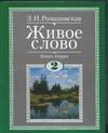 Романовская З.И. - Живое слово. Учебник по чтению для 2 класса. В 2 кн. Кн. 2' обложка книги