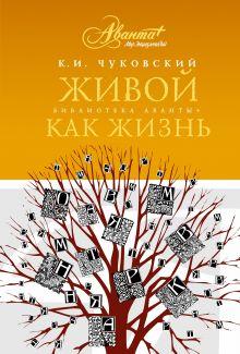 Чуковский К.И. - Живой как жизнь. О русском языке обложка книги