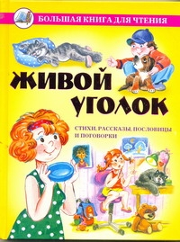 Данкова Р. Е. - Живой уголок обложка книги