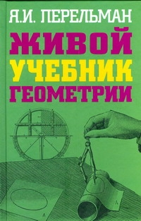 Перельман Я.И. - Живой учебник геометрии обложка книги