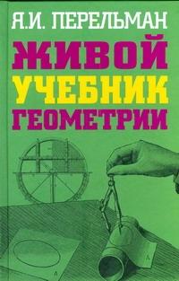 Живой учебник геометрии Перельман Я.И.