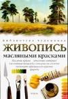 Поллют У. - Живопись масляными красками обложка книги