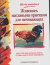 Крошоу Э. - Живопись масляными красками для начинающих' обложка книги