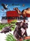 Животные Васильева А.Г.