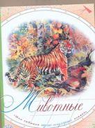 Ляхов П.Р - Животные' обложка книги