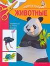 Жукова И.В. - Животные обложка книги