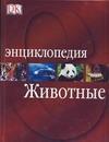Грин Джен - Животные обложка книги
