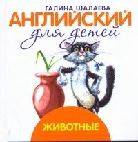 Животные Шалаева Г.П.