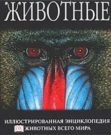 Берни Д. - Животные обложка книги