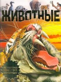 . - Животные(мел) обложка книги