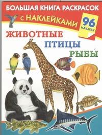 Дмитриева В.Г. - Животные, птицы, рыбы. Большая книга раскрасок с наклейками обложка книги