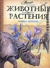 Бабенко В.Г. - Животные, растения. Мифы и легенды обложка книги