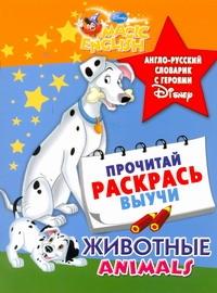 Животные. Animal Fun. Англо-русский словарик с героями Disney