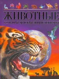 Уолтерз М. - Животные. Большая детская энциклопедия обложка книги