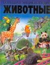 Животные. Большая энциклопедия обложка книги